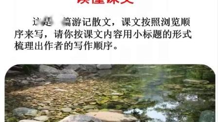 """汪曾祺学校""""空中课堂""""专题教学八年级语文四"""