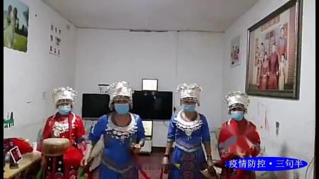 """武陵源农民自编疫情宣传""""三句半""""文明健康常相伴"""