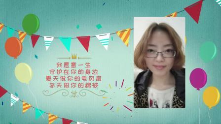 生日祝福短视频