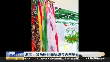 浙江:义乌国际商贸城今天恢复开市