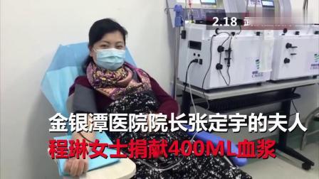 金银潭医院院长妻子捐献血浆:希望挽救更多患者