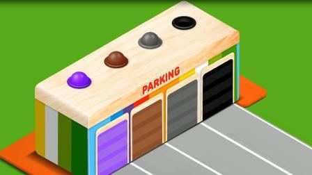 玩具汽车出库游戏  认识颜色 学习英语 婴幼儿早教益智动画玩具