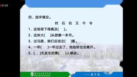 【阜阳美雅特小学】一年级下册语文《猜字谜》课后练习2.20