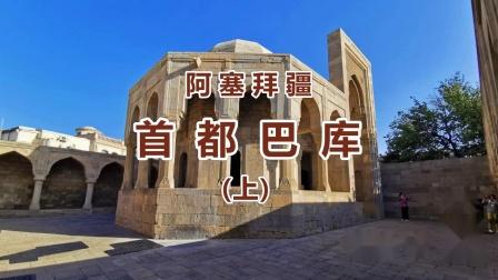 阿塞拜疆首都巴库(上)