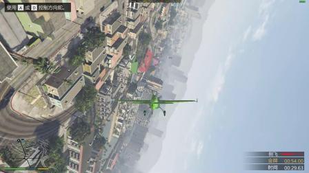 【第十五期】从0玩GTA5:番外篇飞行学校