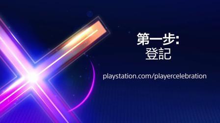 【游民星空】PSN玩家庆典