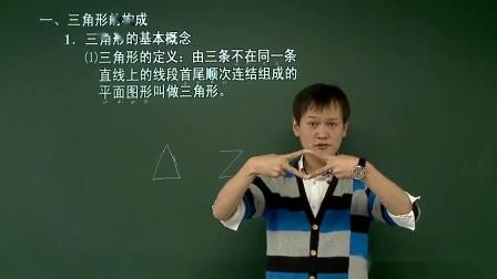 初二三角形的认识(1)