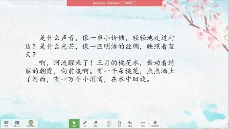 2 2月19日第二节小学四年级语文[第一单元 第四课 《三月桃花水》(第一课时)](吴婷婷)
