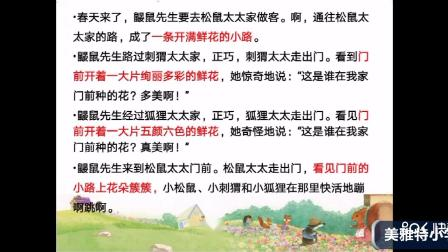 【阜阳美雅特小学】二年级语文下册开满鲜花的小路2.21