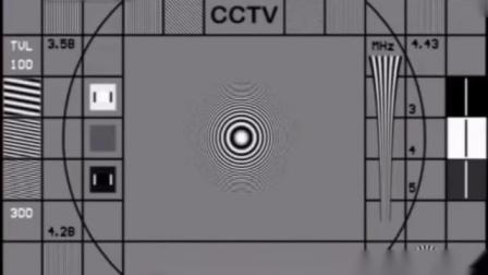 CCTV12收台片段 2009年1月7日