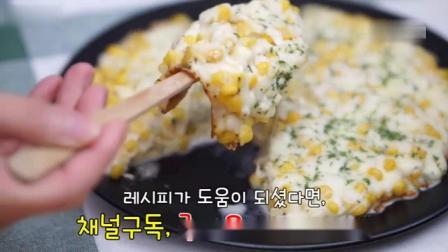 玉米烙做法丨另类玉米烙鸡蛋披萨 香甜可口给肚子来份说吃就吃
