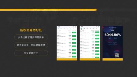 Jexzh.com比特币期权交易教程-1
