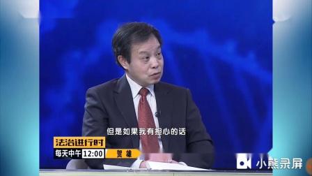 北京卫视法治进行时_20200220