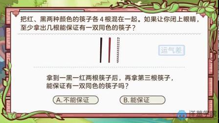 4最不利原则(上)