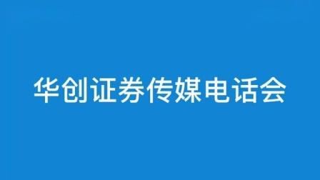 华创证券传媒-遥望网络