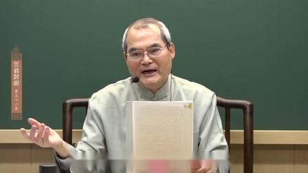 《笠翁對韻》第51集 王偉勇教授 主講 2017年4月2日 講於台南極樂寺