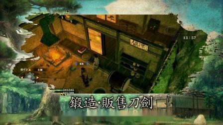 【游民星空】《侍道外传:刀神》中文预告