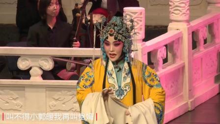 河北梆子《打金枝》劝贵婿 天津青年演员黄艺演唱