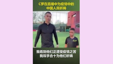 C罗:为疫情中的中国人民祈祷,希望再来中国