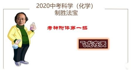 2020年中考制胜法宝十大招之第一招
