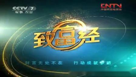中央电视台农业农村频道致富经历年片头20022020