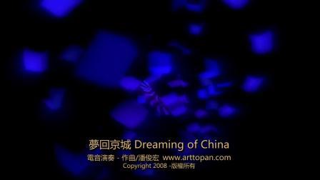 【梦回京城 Dreaming of China】原创电音演奏潘俊宏2006年作曲