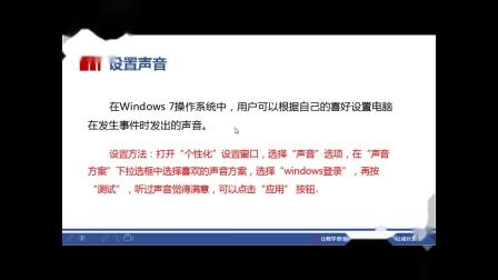 Windows7桌面的个性化设置
