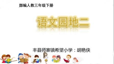 【丰县师寨镇希望小学胡艳侠部编新版小学语文三年级下册语文园地二