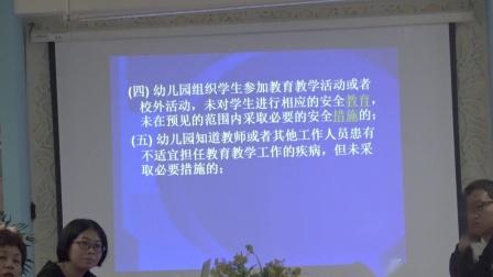 幼儿园校园安全法务知识培训(2)