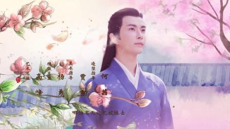 【跳动Dd音符】 OST  电视剧《两世欢》主题曲 《终于》双笙