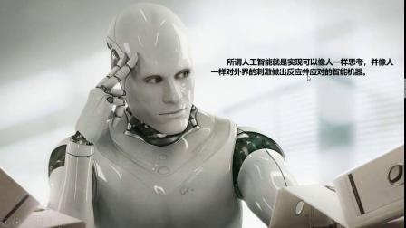 """""""人工智能编程""""三班线上课第01节——人工智能简介"""