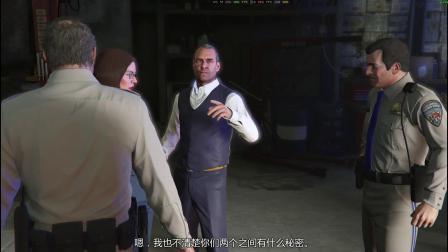 【第十九期】从0玩GTA5:拘不伏法、查理兹、天网恢恢
