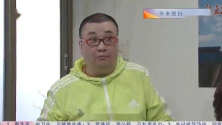 2020.02.22外来媳妇本地郎——一碗水炖端不平(上)