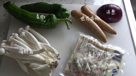团子工房的料理小屋-德式香肠炒乌冬面