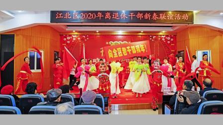 重庆·江北区老干局新年联谊会-舞蹈:《幸福之歌》、表演唱:《溜溜康定,溜溜的情》