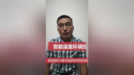 5智能温室科研类型温室的物联网环境控制系统jieshao-北京鸿控科技有限公司