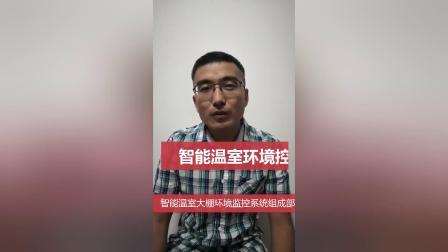 9物联网在农业中的具体应用-北京鸿控科技有限公司