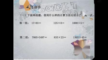 四年级数学《计算器》安丘市青云山小学王耀坤