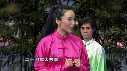 杨式二十四式太极拳(3)