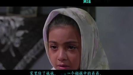《小鞋子》伊朗神作,不愧是入围奥斯卡的影片!