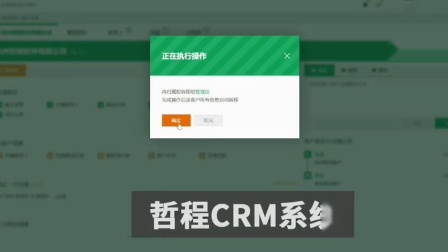 小语种培训机构CRM系统-专用版软件功能模块操作片段演示