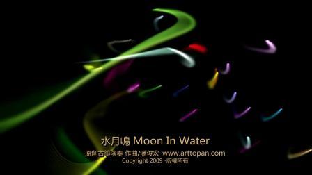 【水月鸣 】原创古筝演奏-潘俊宏2009年作曲