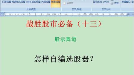 股示舞道:战胜股市必备(十三):怎样自编选股器?