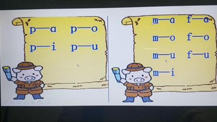 汉语拼音:两拼音节的拼读1