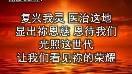 复兴我灵 医治这地(演唱:生命河灵粮堂丨2020最新单曲)-阿摩司·敬拜投影事工