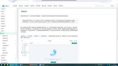 钉钉+简道云 学习在线办公管理软件定制搭建法 帮助文档第八讲 智能助手