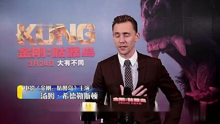 颜华专访:抖森,《金刚:骷髅岛》讲述未知