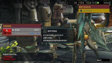 【实况流程】怪物猎人:Gu -  踏入贝鲁纳村(01)