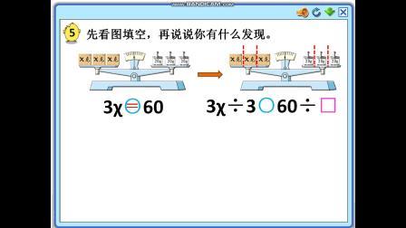 涂老师简易方程第3课时视频教学
