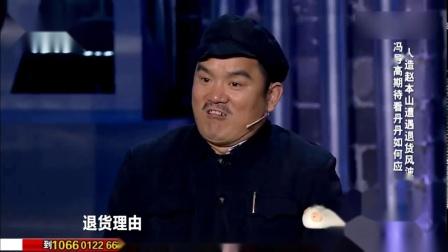 13个赵本山震撼登场技惊四座台下宋丹丹坐不住了大笑不止